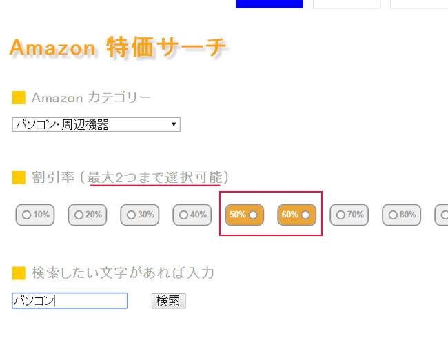 tokka-search02