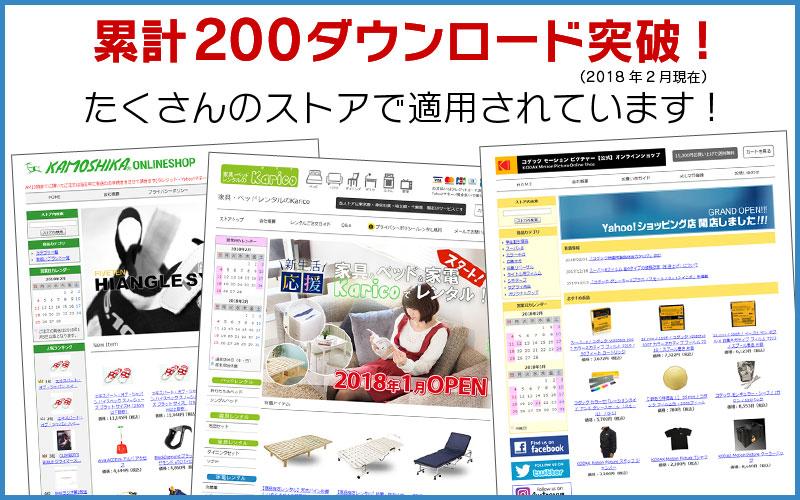 ヤフーショップ無料テンプレート200ダウンロード突破