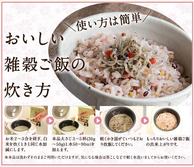 雑穀米商品ページ