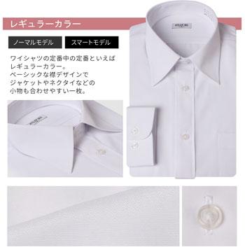 ワイシャツのディテール