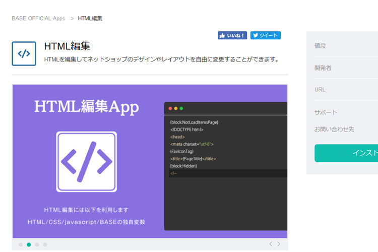 HTML編集apps