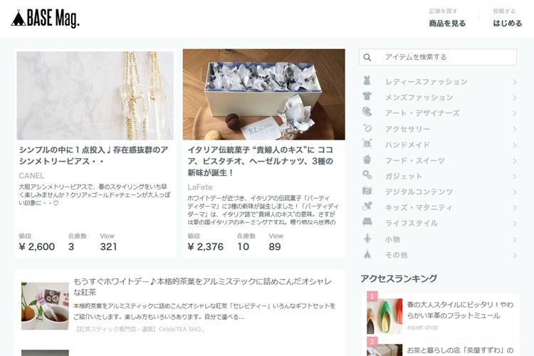 ショッピングメディアbase mag