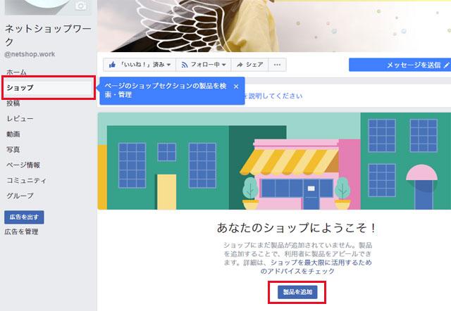 Facebookショップページ