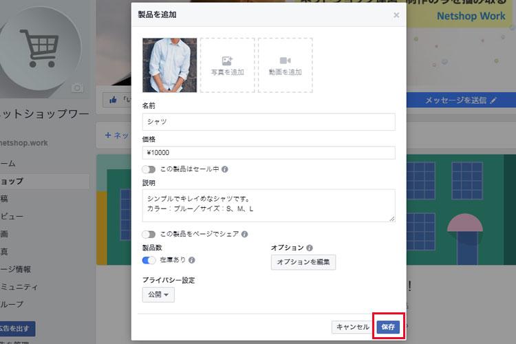 FB製品を追加