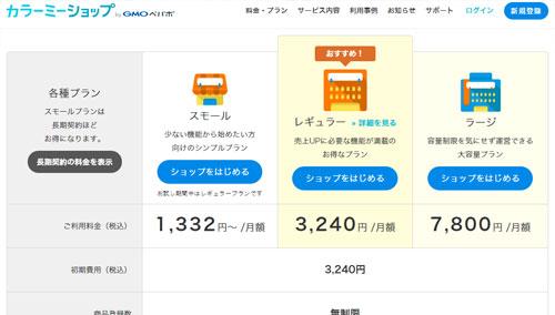 カラーミーショップでネットショップ開業する場合の料金参考例