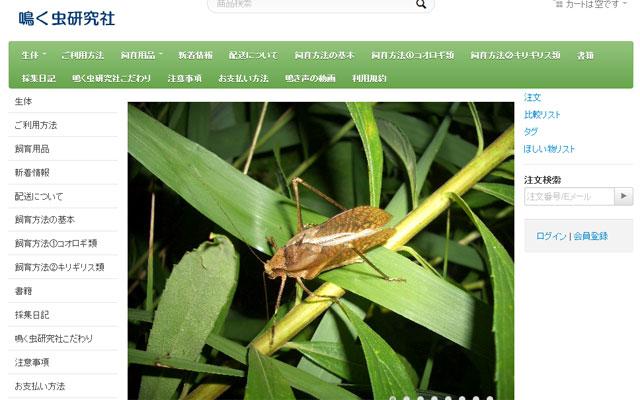 鳴く虫研究社通販ショップ