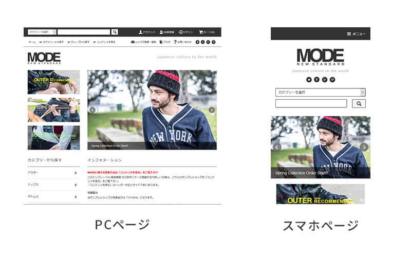 カラーミーショップ・レスポンシブデザインテンプレート「MODE」