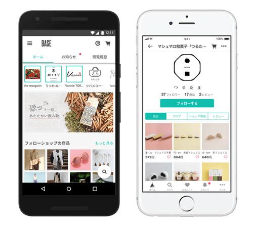 ショッピングアプリベイス
