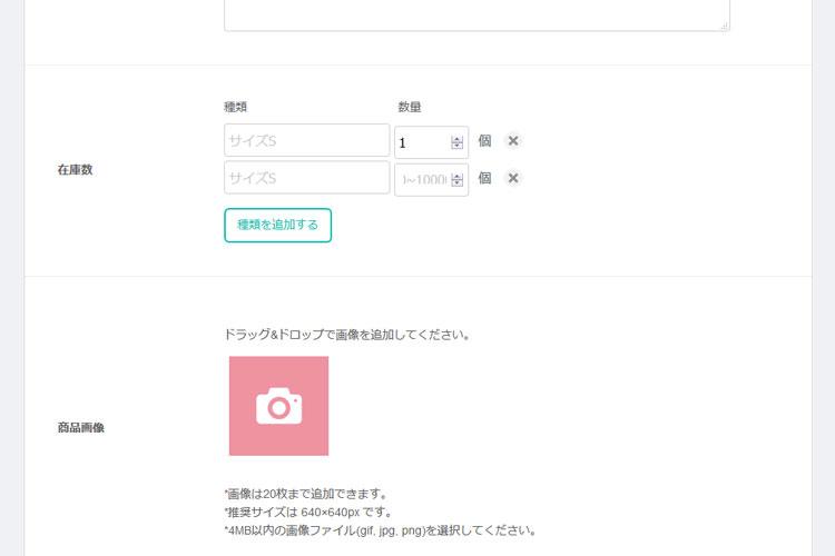 商品画像登録
