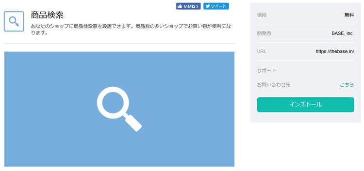 商品検索Apps