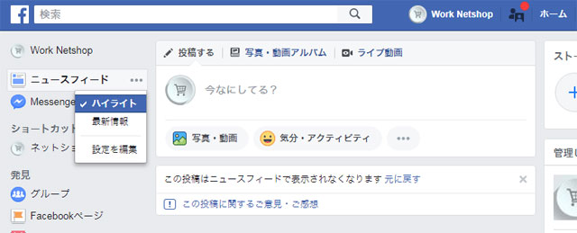 Facebookハイライト表示