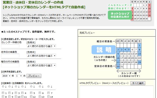 ネットショップ用のカレンダーをHTMLタグで自動作成