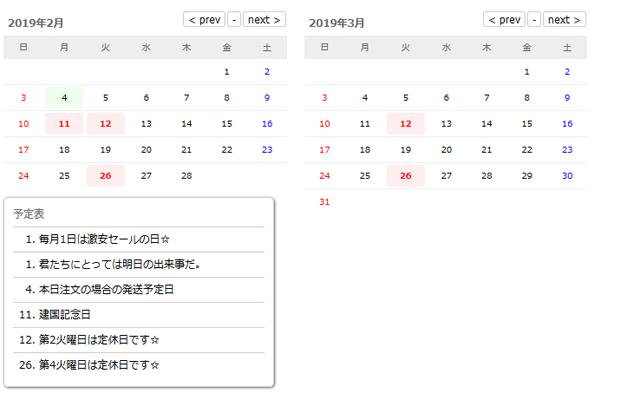 営業日・定休日カレンダー for Javascript