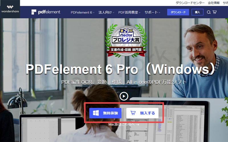 pdfelement 6 pro ダウンロード