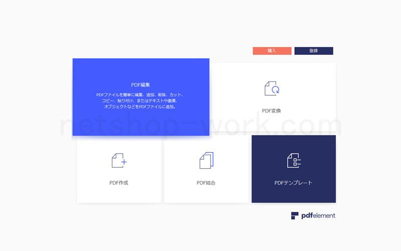 pdfelement 6 pro 起動画面 詳細説明