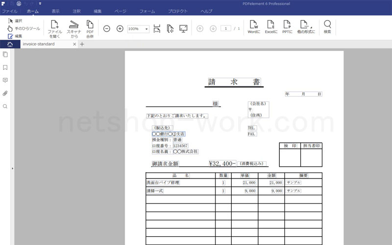 pdfelement 6 pro 作業画面