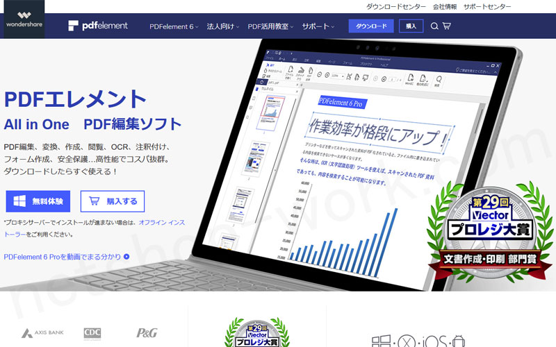 pdfelement 6 pro PDF編集 オールインワンソフト