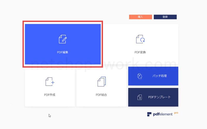 pdfelement 6 pro PDF編集