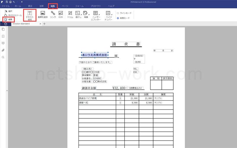 pdfelement 6 pro テキスト編集・追加