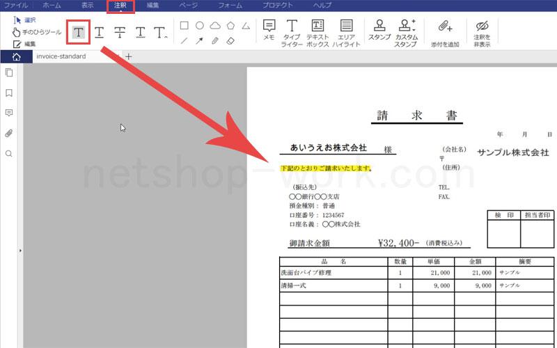 pdfelement 6 pro 注釈機能(ハイライト)