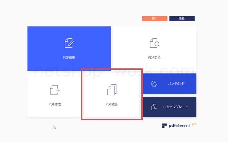 pdfelement 6 pro PDFの結合