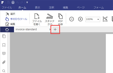 pdfelement 6 pro ファイルの追加