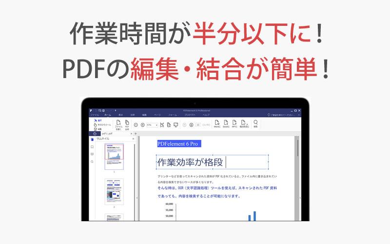 PDFelement 6 Pro 作業時間が半分以下