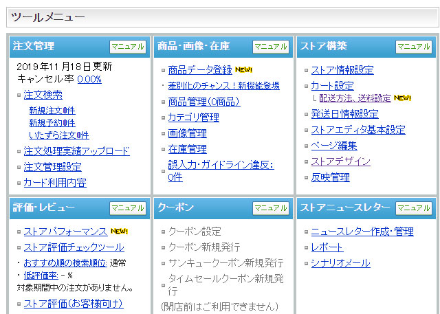 Yahoo!ショップ管理画面