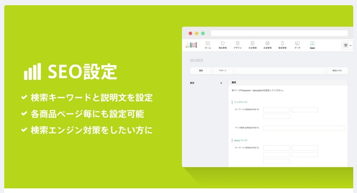 BASE Apps SEO設定