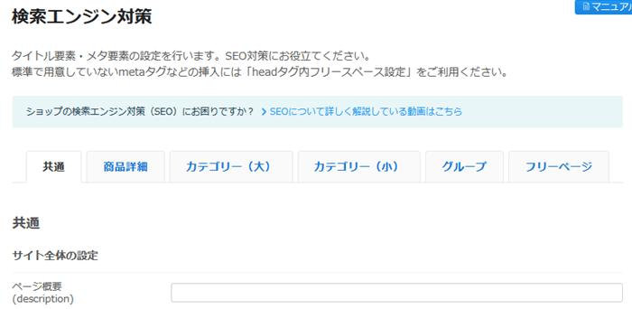 検索エンジン対策ページ
