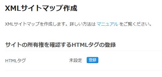 XMLサイトマップ作成
