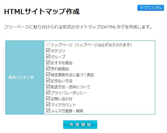 HTMLサイトマップ作成