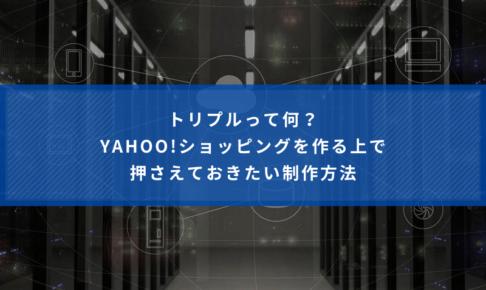 Yahoo!ショッピング トリプル