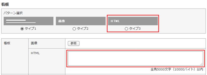 ヤフーショッピング 看板 HTML