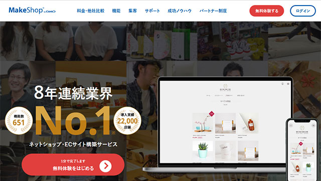 カゴだけMakeShop/MakeShop