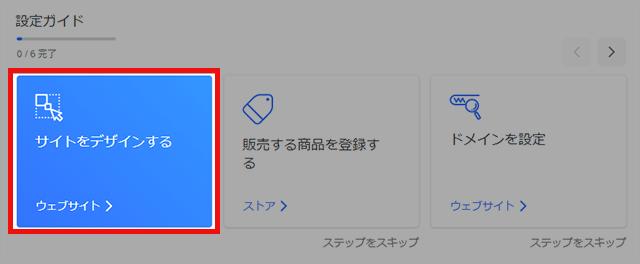 サイトをデザインする