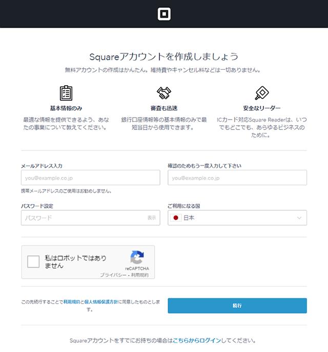 無料アカウントを作成するページ
