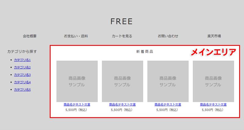 楽天ショップ無料テンプレート「メインデザイン」