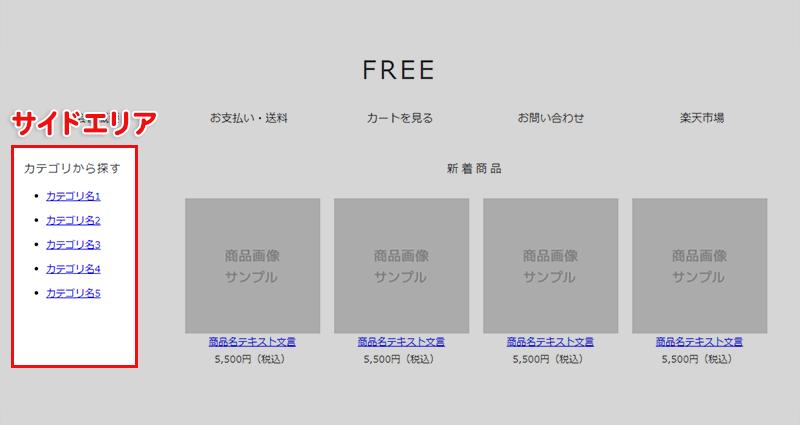 楽天ショップ無料テンプレート「サイドデザイン」